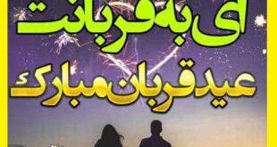 پیام تبریک عید قربان 1400 به عشقم با عکس عاشقانه عید قربان برای عشقم