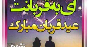 متن تبریک عید قربان به همسر و عشقم و نامزدم + عکس برای استوری و استیکر