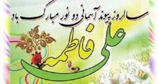 متن تبریک سالگرد ازدواج امام علی و حضرت فاطمه (زهرا) +عکس نوشته