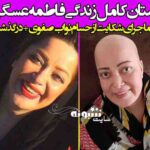 بیوگرافی فاطمه عسگری شاکی حسام نواب صفوی + درگذشت و اینستاگرام
