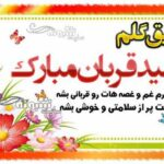 متن تبریک عید قربان 1400 به دوست و رفیق و دوست صمیمی +عکس استوری