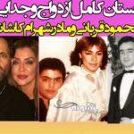 بیوگرافی محمود قربانی (پدر شهرام کاشانی) و همسر سابق گوگوش +عکس