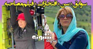 بیوگرافی گیتی موسوی بدنساز و همسرش و دخترش +عکس و اینستاگرام و ویکی پدیا