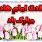 استوری ولادت امام هادی (امام علی نقی) مبارک +کلیپ و عکس و تصاویر