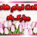 متن تبریک ولادت امام هادی (امام علی نقی) + عکس نوشته استوری و پروفایل