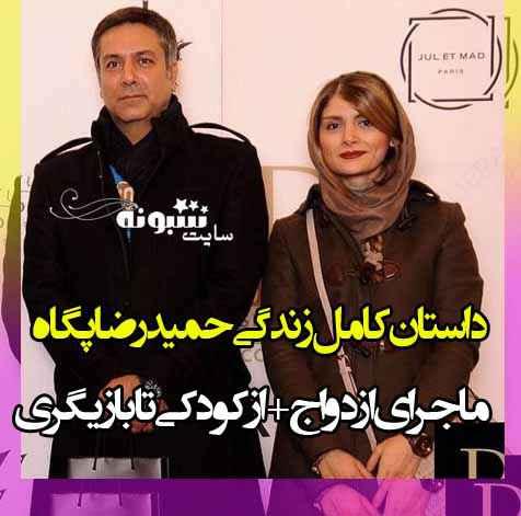 بیوگرافی حمیدرضا پگاه بازیگر و همسرش نغمه نادری و فرزندان +عکس و اینستاگرام