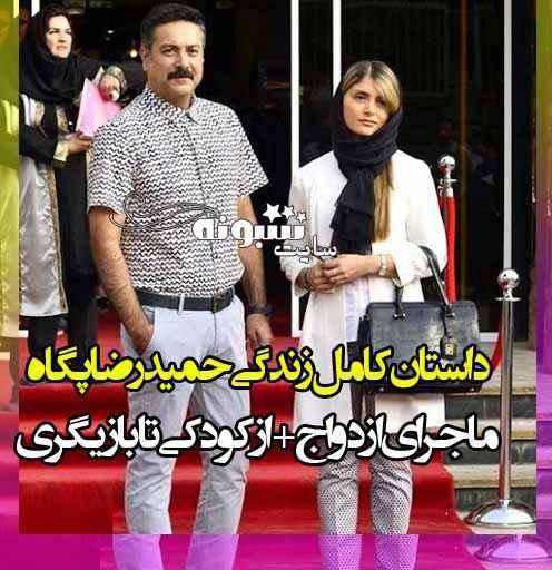 بیوگرافی حمیدرضا پگاه بازیگر و همسرش نغمه نادری و فرزندانش +عکس