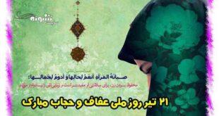 متن و عکس تبریک روز عفاف و حجاب 1400 + عکس نوشته استوری و پوستر و بنر حجاب