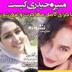 منیره حیدری پناهجوی ایرانی که غرق شد کیست؟ + عکس