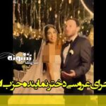 فیلم عروسی دختر حزب الله (نوار الساحلی) واقعیت دارد؟ + حواشی و ماجرا