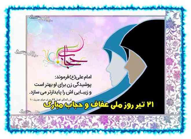 60 عکس در مورد روز عفاف و حجاب با متن زیبا روز عفاف و حجاب زهرایی
