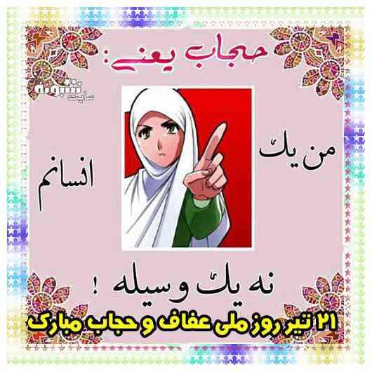 60 عکس در مورد روز عفاف و حجاب 21 تیرماه با متن زیبا روز عفاف و حجاب زهرایی