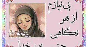 عکس در مورد عفاف و حجاب با متن زیبا روز عفاف و حجاب زهرایی