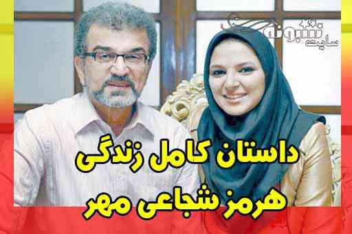 بیوگرافی هرمز شجاعی مهر مجری سیمای خانواده و همسرش نفیسه طاهری و دختر و پسرش +اینستاگرام و عکس