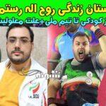 بیوگرافی روح الله رستمی وزنه برداری و همسرش + علت معلولیت و افتخارات