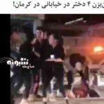 فیلم کامل دعوای دختر ها در کرمان بدون سانسور درگیری 4 دختر در کرمان