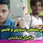 بیوگرافی مصطفی نعیماوی و قاسم خضیری دو کشته خوزستانی در اعتراضات