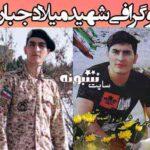 علت شهادت سرباز شهید میلاد جبارپور +بیوگرافی و عکس