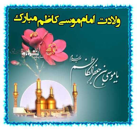 عکس تبریک ولادت امام موسی کاظم (ع) مبارک برای استوری و پروفایل