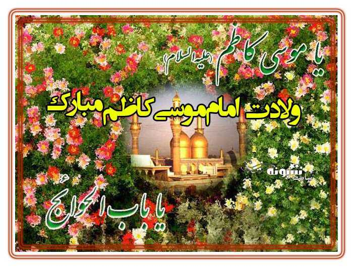 عکس تبریک ولادت امام موسی کاظم (ع) برای استوری و پروفایل