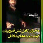 ماجرای دزدیدن گوشت مرده در شادگان خوزستان +فیلم و جزئیات کامل