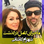 درگذشت و فوت شهرام کاشانی خواننده بر اثر کرونا و بیماری کبد