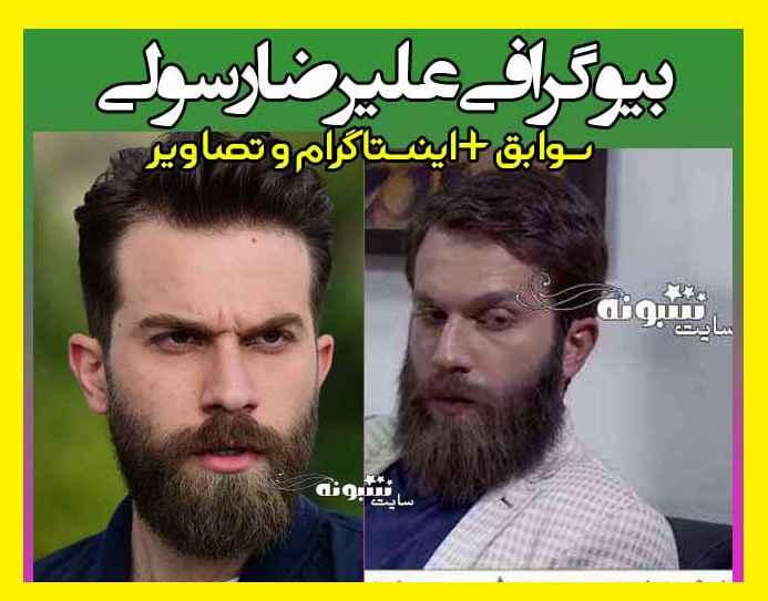 بیوگرافی علیرضا رسولی بازیگر و همسرش +اینستاگرام و عکس و ویکی پدیا