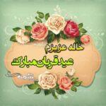متن تبریک عید قربان به خاله و دخترخاله و پسرخاله و شوهرخاله +عکس استوری