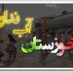 عکس پروفایل خوزستان آب ندارد و استوری خوزستان تشنه بی آب اینستاگرام