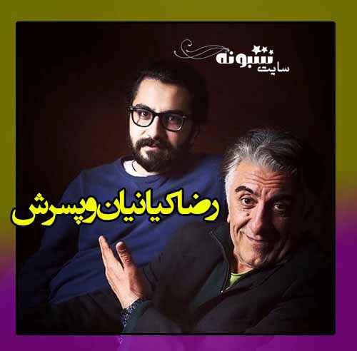 بیوگرافی رضا کیانیان بازیگر و پسرش علی فرزندانش