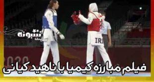 فیلم مبارزه کیمیا علیزاده و ناهید کیانی در المپیک 2020