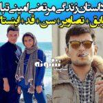 بیوگرافی مرتضی امینی تبار بازیگر و همسرش +اینستاگرام و عکس
