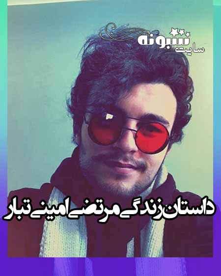 بیوگرافی مرتضی امینی تبار بازیگر و همسرش +اینستاگرام و عکس و ویکی پدیا و قد