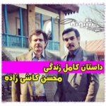 بیوگرافی محسن کاشی زاده بازیگر و مربی ورزشی + اینستاگرام و عکس