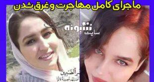 بیوگرافی منیره حیدری و همسرش کیست + ماجرای غرق شدن