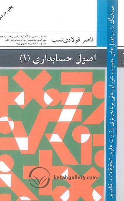 بیوگرافی ناصر فولادی نسب نویسنده حسابداری و همسر و فرزندان + درگذشت