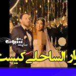 نوار الساحلی کیست ماجرای فیلم عروسی دختر حزب الله