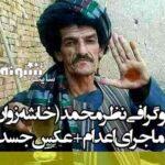 بیوگرافی نظر محمد (خاشه زوان) کمدین افغانی +اینستاگرام و اعدام و جسد
