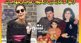 بیوگرافی الناز نوروزی بازیگر و همسرش + عکس و سوابق و اینستاگرام
