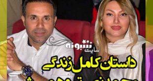 بیوگرافی محمد نصرتی فوتبالیست و همسرش و فرزندانش +عکس و اینستاگرام