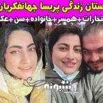 بیوگرافی پریسا جهانفکریان وزنه بردار المپیکی و همسرش + عکس و اینستاگرام