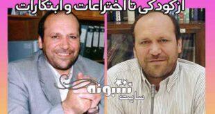 بیوگرافی پروفسور علی اکبر جلالی (پدر فناوری اطلاعات ایران) و همسر +اینستاگرام