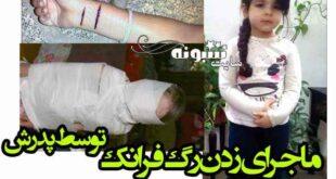بریدن رگ فرانک دختر 5 ساله توسط پدرش در مشهد پدر خودکشی کرد +عکس