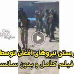 فیلم به رگبار بستن و اعدام نیروهای ویژه افغانستان توسط طالبان (بدون سانسور)