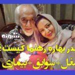 بیوگرافی علیرضا رهنما پدر بهاره رهنما + عکس و بیماری و علت درگذشت