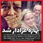 علت درگذشت و فوت پدر بهاره رهنما + مراسم تشییع و تصاویر