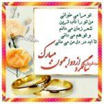 متن تبریک سالگرد ازدواج در عید قربان + عکس استوری و پروفایل
