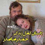 بیوگرافی حمیدرضا صدر کارشناس فوتبال و همسرش و دخترش +عکس و درگذشت