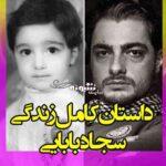 بیوگرافی سجاد بابایی بازیگر و همسرش + عکس و اینستاگرام