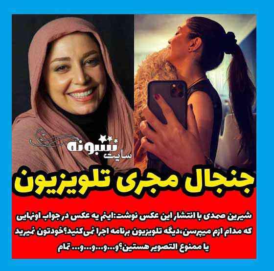 ماجرای کشف حجاب شیرین صمدی مجری تلویزیون صداوسیما +عکس بدون حجاب شیرین صمدی و علت کشف حجاب و اسامی برنامه هایی که اجرا کرده است